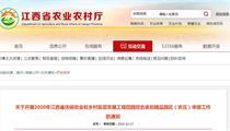 2020年江西省田园综合体和农庄申报指南