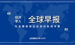 經濟學人全球早報:中國已正式核準RCEP