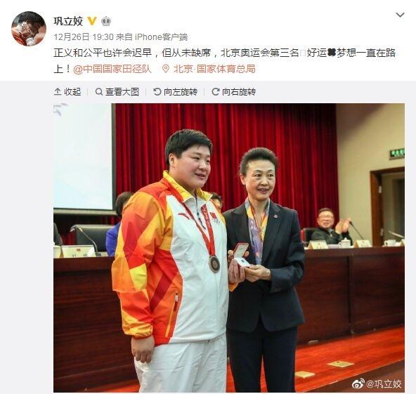 巩立姣获迟到11年的奥运奖牌 感慨正义和公平从未缺席