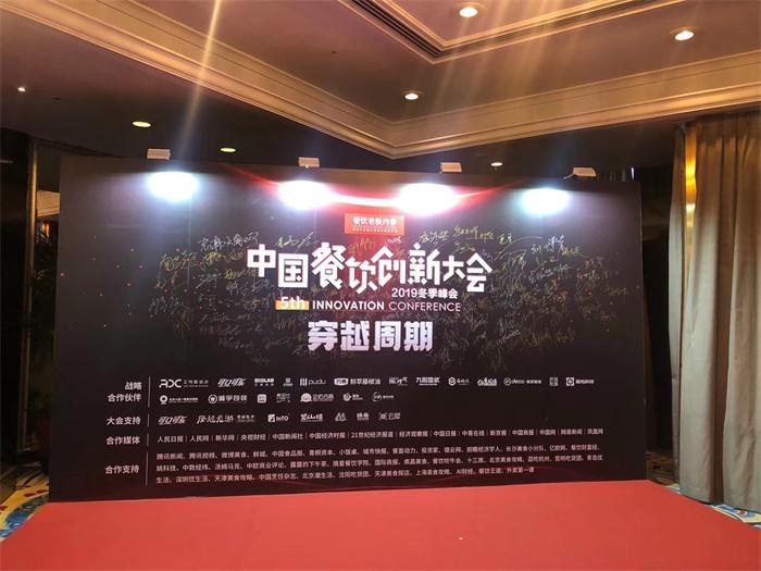 第五届中国餐饮创新大会正式开幕,千位餐饮人共聚探讨2020年扩张之路