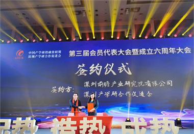 前瞻产业研究院与深圳产学研合作促进会达成产业智库战略合作