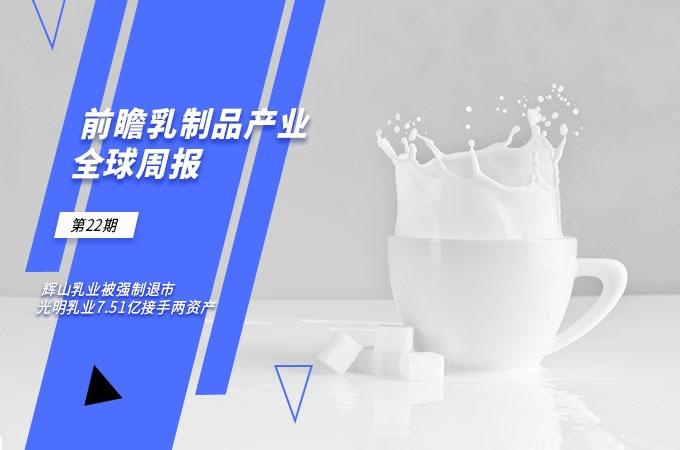 前瞻乳制品产业全球周报第22期:辉山乳业被强制退市 光明乳业7.51亿接手两资产