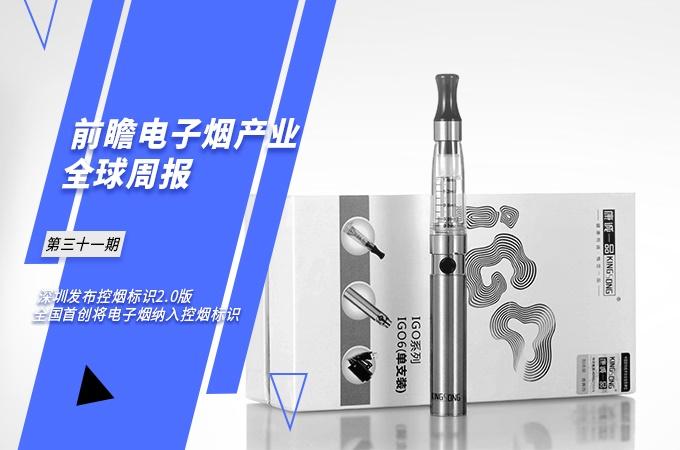 前瞻电子烟产业全球周报第31期:深圳发布控烟标识2.0版 全国首创将电子烟纳入控烟标识
