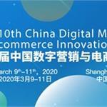 第十届中国数字营销与电商创新国际峰会