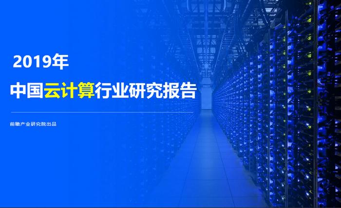 必赢产业研究院:2019年中国云计算行业研究报告