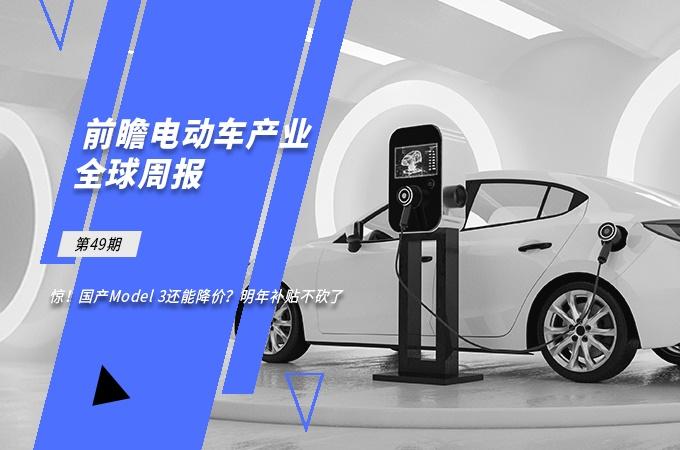 前瞻电动汽车产业全球周报第49期:国产Model 3还能降价 明年补贴不砍了?