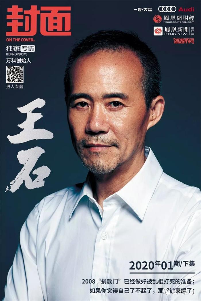 王石坦露心声:曾有过自卑感、有过挣扎、甚至做好被乱棍打死的准备