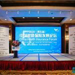 2020(第五届)中国健康保险发展论坛