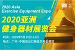2020亚洲健身器材展览会