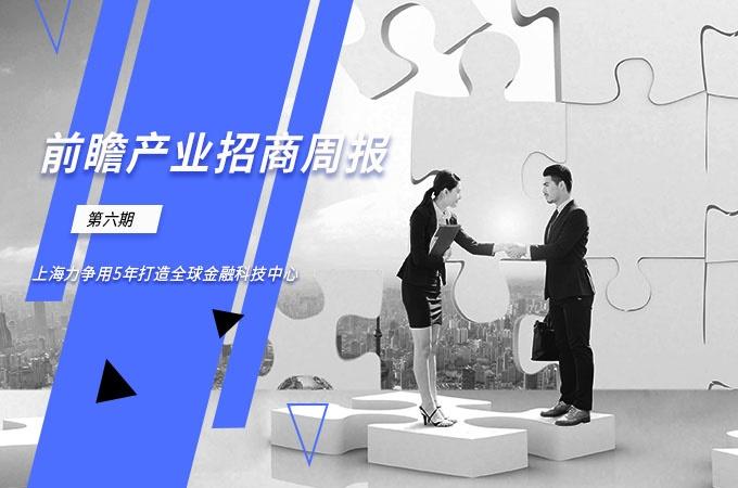 前瞻产业招商周报第6期: 上海力争用5年打造全球金融科技中心