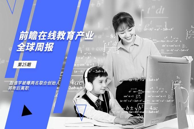 前瞻在线教育产业全球周报第25期:跟谁学被曝两名联合创始人将年后离职