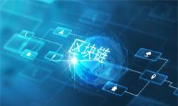 2019年中国<em>区块</em><em>链</em>行业区域发展现状分析 初创企业井喷发展、已形成四大产业聚集区