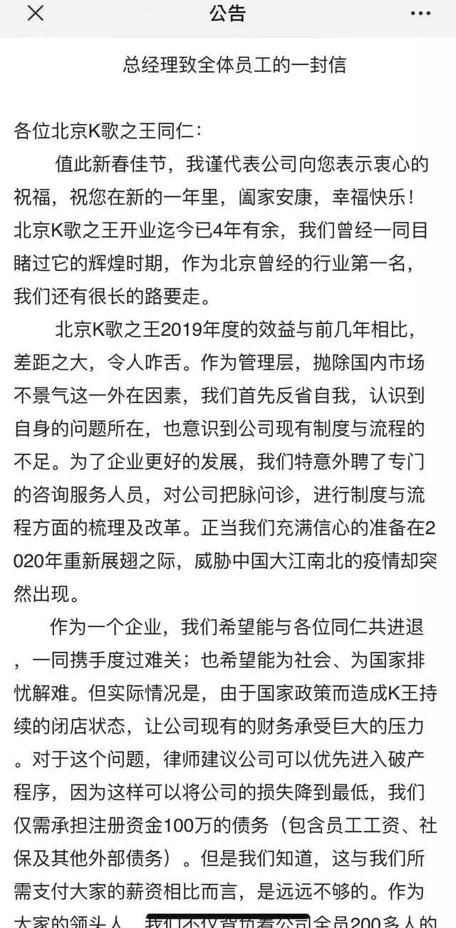 北京K歌之王裁员