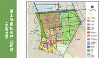 萧山绿色智造产业新城规划布局分析