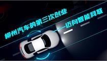 柳州汽车的第三次创业——迈向智能网联