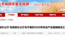 2020年农业产业强镇申报政策(申报条件+程序)