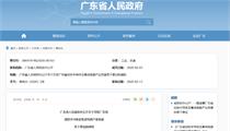 广东省发布半导体及集成电路产业发展扶持政策