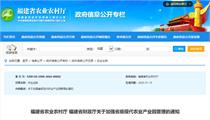 福建省现代农业产业园管理的通知