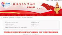 """石狮市农业局发布现代农业""""五新""""项目申报通知"""