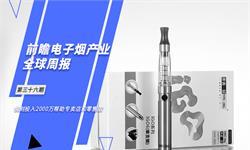 前瞻电子烟产业全球周报第36期:RELX悦刻投入2000万帮扶专卖店和零售店