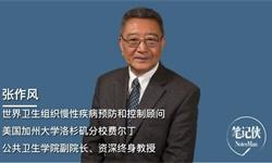 WHO顾问张作风:我给公共卫生的8条建议