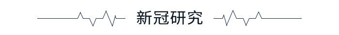 """《【天富平台官网】学术头条:母乳中检测出新冠病毒,中国""""最老""""森林超3.71亿年,国际人造太阳开启核心 ...》"""
