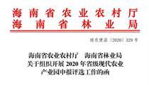 海南省2020年现代农业产业园申报政策
