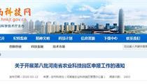 第八批河南省农业科技园区申报指南