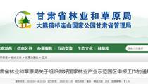 甘肃省国家林业产业示范园申报指南