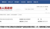 江西省文旅融合示范区创建申报政策