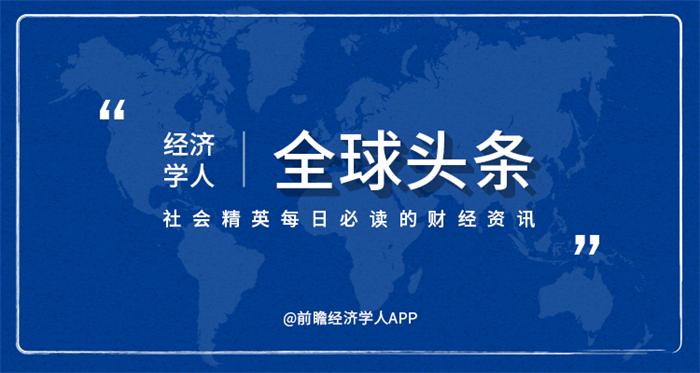 经济学人全球头条:还有3天武汉解封,瑞幸咖啡道歉声明,南京确定开学时间