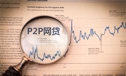 2020年中国<em>P2P</em><em>网</em><em>贷</em>行业市场现状及发展趋势分析 平台退出或转型成为发展主旋律