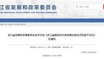 浙江出台促进总部经济发展意见