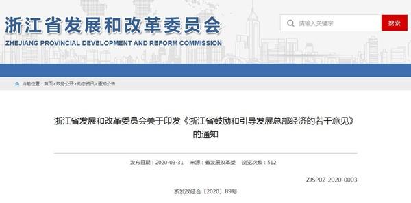 浙江出台促进总部经济发展意见(图1)