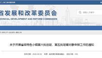 浙江第六批省级特色小镇创建申报政策