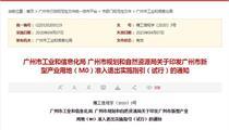 广州新型产业用地准入退出标准解读