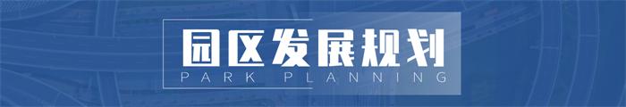 园区发展规划