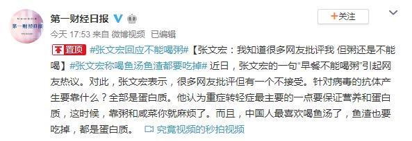 张文宏回应不能喝粥