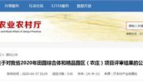 2020年江西省田园综合体和精品园区(农庄)项目名单