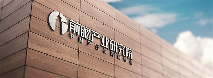 前瞻产业研究院