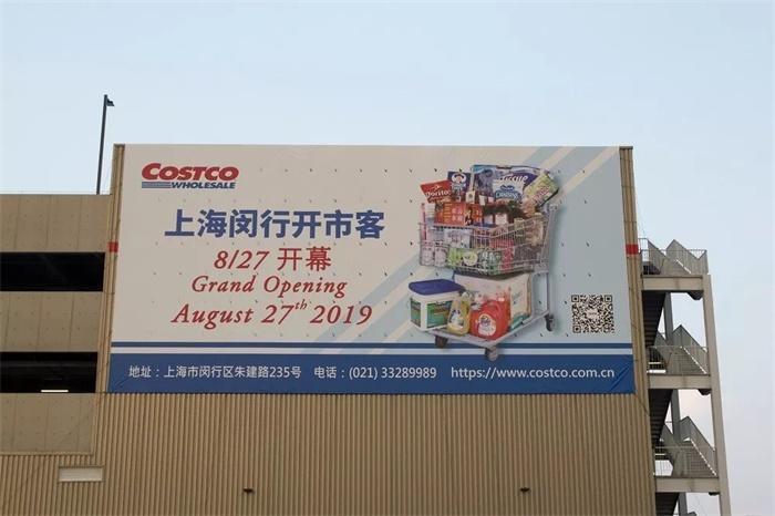 Costco:自律让企业走的更长久