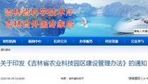 吉林省农业科技园区申报指南(附申报条件+材料)