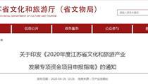 2020年江苏省文化旅游资金申报指南