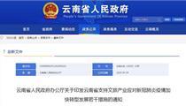 云南省出台措施支持文旅产业转型升级