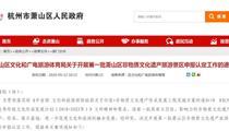 萧山区开展非物质文化遗产旅游景区申报(附申报材料)