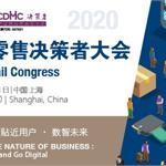 2020未来零售决策者大会(NextRetail 2020)将于7月2-3日登陆上海