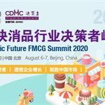 FUTURE FMCG亚太快消品行业决策者峰会2020将于8月登陆北京