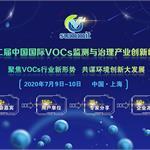 疫情结束后,VOCs企业为什么更需要参加行业会议活动?