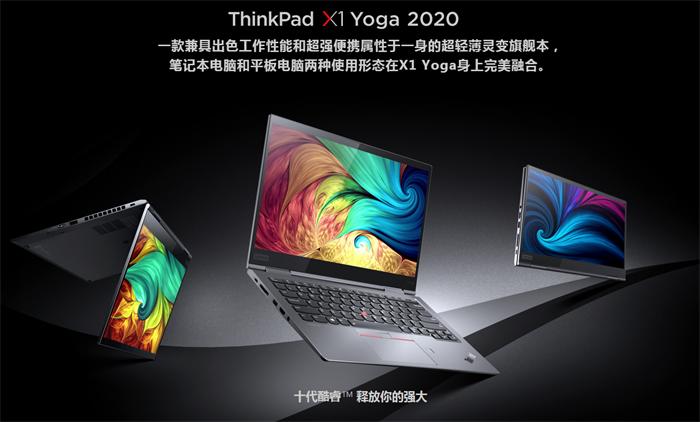 联想发布ThinkPad X1系列新品:曾获Best Laptop of CES 2020大奖
