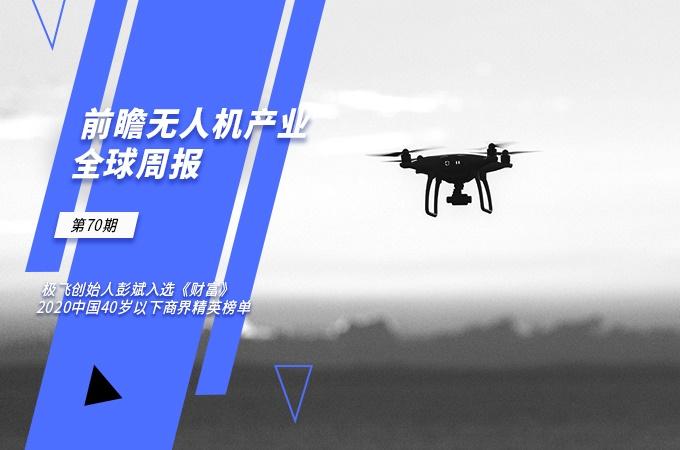 前瞻无人机产业全球周报第70期:极飞创始人彭斌入选《财富》2020中国40岁以下商界精英榜单